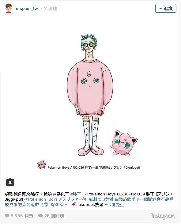 寶可夢被「完美擬人化」 人形化胖丁穿搭超萌