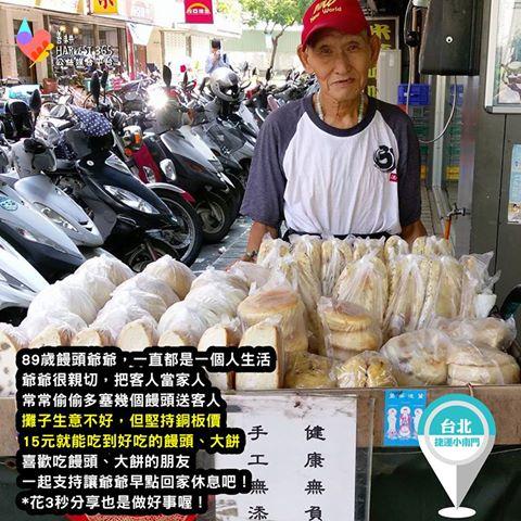 89歲高齡爺爺辛苦賣饅頭「一天只賺600元」,但他「多塞饅頭給客人」讓網友都說不支持不行了!