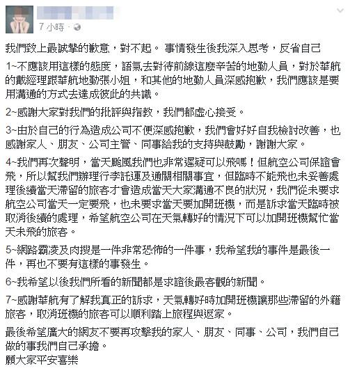 飆罵地勤峇里島夫婦發道歉文表示「我們都虛心接受」,網友發現破綻後又開始罵了。