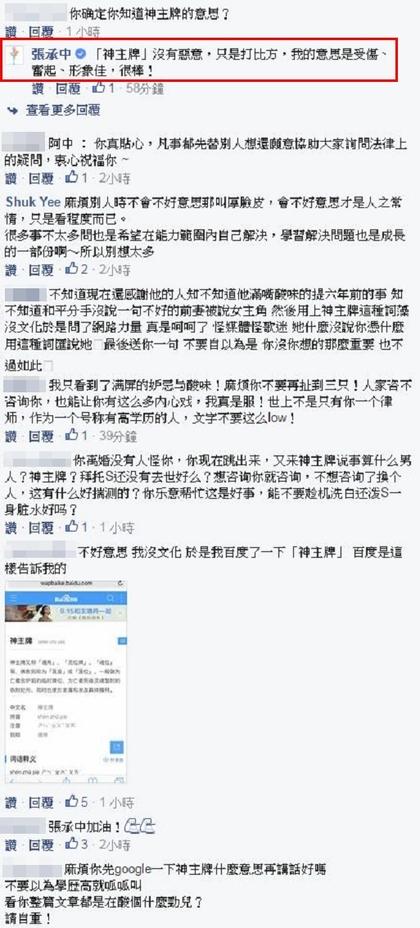Selina前夫阿中暴走!在臉書上狠酸媒體還暗喻Selina為「神主牌」!