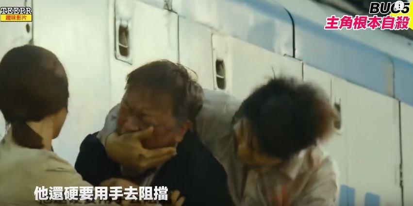 6個你沒發現關於神片《屍速列車》的超瞎BUG跟神解析!反派大叔成功躲廁所的精彩關鍵畫面你居然沒看到!