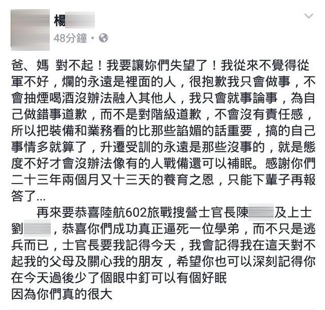 陸軍中士遭上級責罵後上吊獲救,臉書遺書上寫道「爛的是裡面的人,恭喜你們成功逼死學弟...」