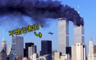 早就有許多人懷疑「911事件不是恐怖攻擊」,現在這支影片更證明「世貿中心會倒塌」其實跟飛機撞擊無關!