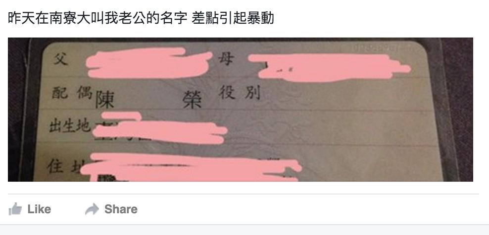 她在南寮漁港抓寶時大叫「老公名字」,結果引發暴動,讓網友笑說「老公差點被抓了!」