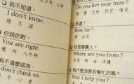 網友分享教人念「矮冬諾」的「台式獨創英語發音教科書」,媽媽的爆笑念法「以司 淚而」讓全網路笑到失智!