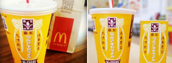 日本麥當勞推出期間限定「懷舊復古牛奶糖奶昔」,看到「超犯規最新創意吃法」我已經準備飛一趟啦!