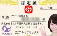 網友PO文分享自己收到色片男星「三級證照」檢定,網友還問「汁要特別多嗎?」