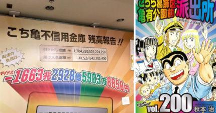 網友透漏《烏龍》兩津在這40年來「欠債512兆」,笑說這麼倉促結束是「要去躲債?」感謝文讓人感動!