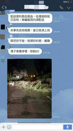 颱風天老闆強迫上班,這群司機PO出冷血對話記錄「敢休假就...」!