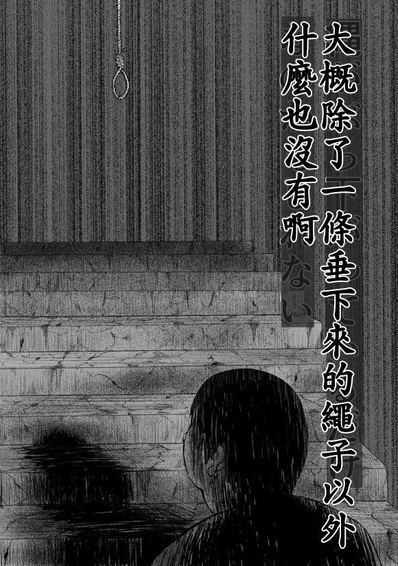 otaku-comic-4