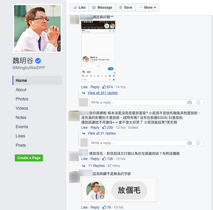 對於颱風天放不放假一事,不但縣長霸氣回應「放個毛!」還有聰明網友指出「不放才有愛妻啊!」