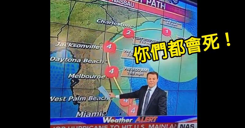 美國氣象播報員報導即將來臨的颶風,跟所有觀眾預告「你們都會死...喔對了你們孩子也會死」。