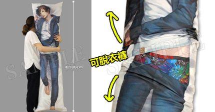 這款「動漫人物抱枕」除了身高180cm讓你抱得心暖暖,「你還可以扒光他」的設計更是讓人小鹿亂撞!