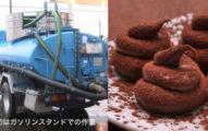 現在日本的便便都變得跟巧克力一樣香,會讓你聞上癮!