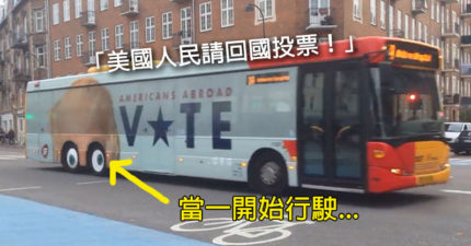 住在丹麥哥本哈根的網友拍到巴士上「請美國公民回國投票廣告」。巴士開始行駛「輪胎川普眼睛」網友狂讚笑噴!