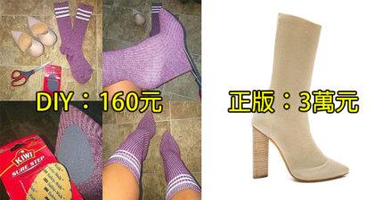 天才部落客花160塊成功打造「3萬名模潮流高跟鞋」,「襪子套上高跟鞋」瞬間走在時尚尖端!