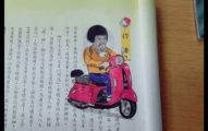 柳宗元「超無違和爆跩公路車神」,李白開藍寶堅尼表情超得意!