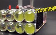 他將8顆超亮72000流明LED組合出這「核彈級超亮手電筒」,打開時全地球都天亮了...