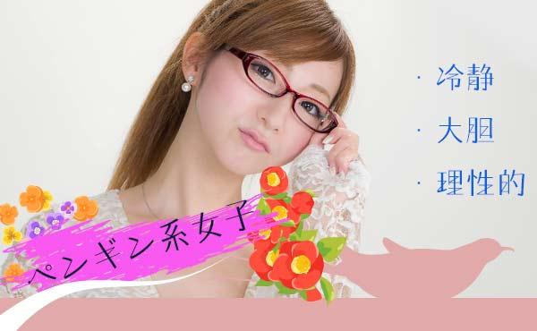 現在「企鵝系女子」在日本人氣暴漲成為許多男性的愛,「不是指性格像企鵝」超棒個性你也會愛上!