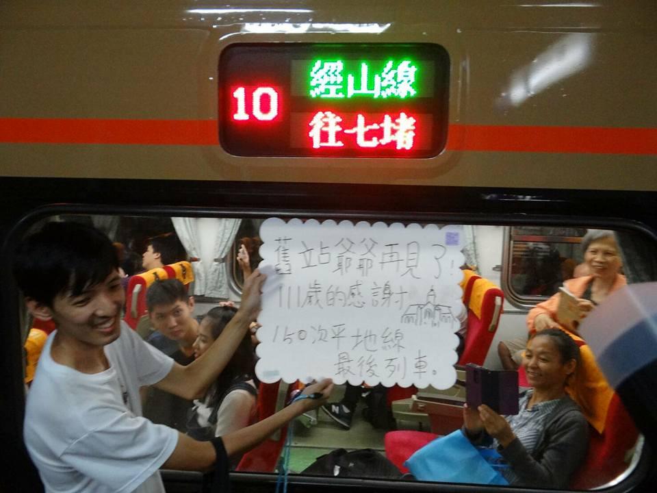 隨著20:53末班自強號的離去,民眾不捨的喊「再見了111歲老火車站爺爺!」