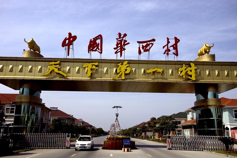 中國土豪村超神奇「每人戶頭近8百萬台幣」服務都免錢,但他們的「烏托邦」生活一點都不讓人羨慕...