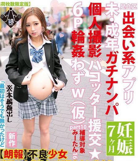 日本色片無極限讓18歲正妹孕婦「6P」,「小孩出來應該鼻青臉腫吧?」