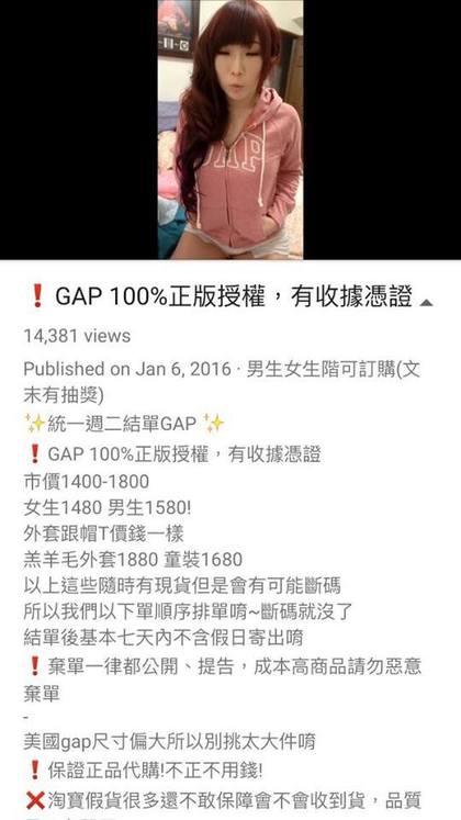 網美靜香自稱與美國GAP簽約代理正品,結果衣服吊牌卻直接把她臉打超腫!