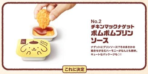 日本麥當勞即將推出「布丁狗聯名菜單」萌爆粉絲。看到超新穎口味我已經想飛過去嚐鮮了!