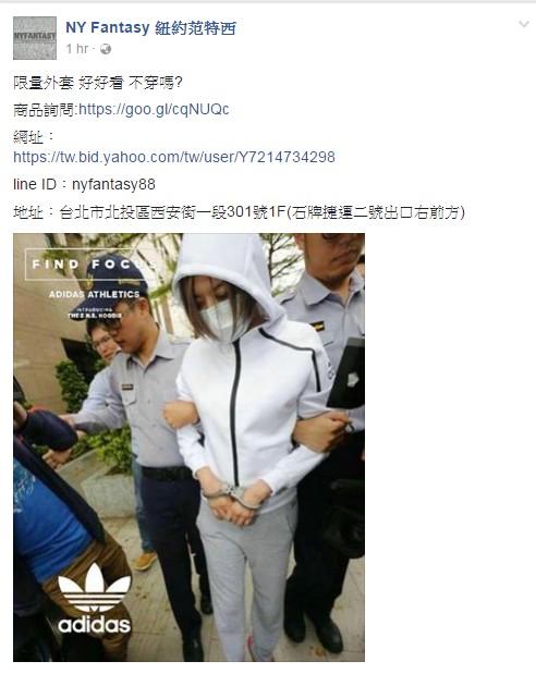 李妍憬手銬照意外變成「品牌代言」,網友看到都笑說「肯定熱賣!」