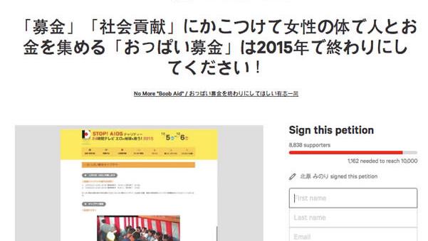 日本「捐錢給愛滋機構就能摸乳」活動今年更加入男優任君挑選!今年有「她」我的愛心已經準備好了!