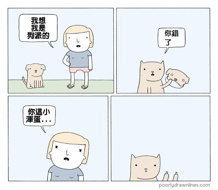 18張「超可愛但其實黑暗到極點」的戳爆你笑點諷刺漫畫。#4會讓貓奴都笑到崩潰!