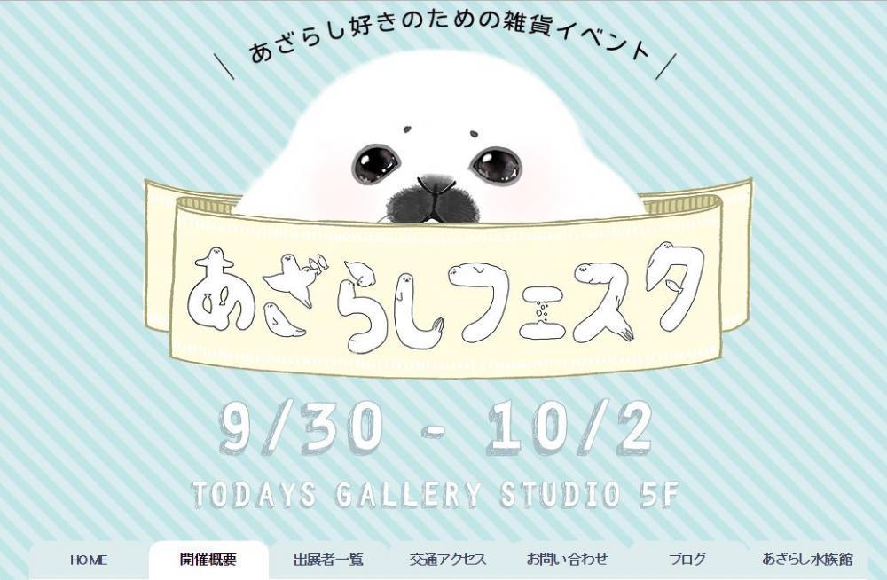 日本東京竟然舉辦了光看就讓人融化的「超萌海豹節」,圓滾滾海豹商品萌到太犯規了!(17款)