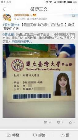 福州網友PO文找遺失學生證的女學生,其他人被照片電傻說:「這是我老婆,請撤照!」