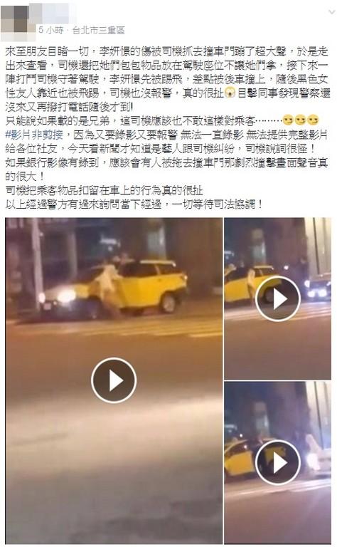 李妍憬被壯漢小黃司機拖下車踹飛到滿身黑青,行車記錄器曝光雙方爆粗口痛毆過程。(影片)