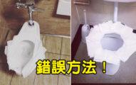 用公共廁所時墊一堆衛生紙在座墊上「其實更髒」!科學說:「這才是最衛生的上廁所方法」!