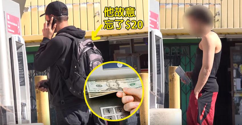 他領完錢故意忘了$20想看看人民水準如何,網友:「白人都把錢還全去,而黑人...」