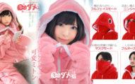 日本推出超瘋狂商品「廢人衣」蓋住全身,要上大號時也內藏超天才玄機喔!