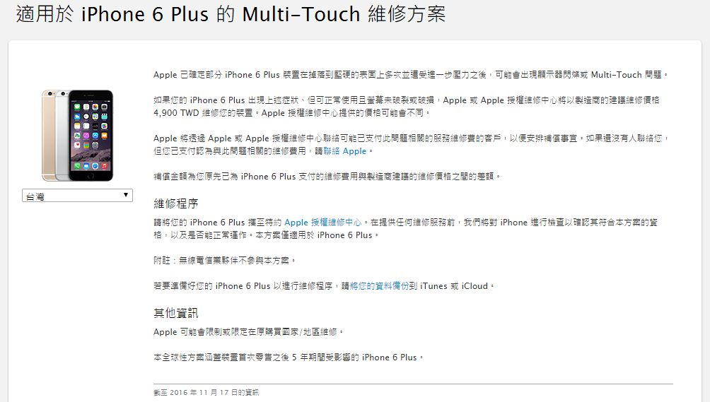 iPhone 6 Plus「答應要免費修最煩人」的BUG!蘋果推出最新維修方案「必須先繳4900元」!