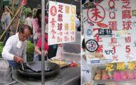 89歲老爺爺每天堅持「地瓜球一粒一元」慢慢賣,「再累也要守著攤子」網友淚推!