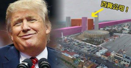 川普提議要用「三千里長城」把墨西哥人排除在外,這就是「美墨邊境長城」的爆笑設計圖!