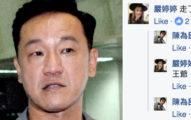 車禍女警殉職,酒駕犯人無須負責,藝人陳為民臉書心痛大罵:「給王八蛋的法」!