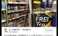 日本人英文不好「飲料名字取錯」,外國客人誤會直接拿起來喝掉!