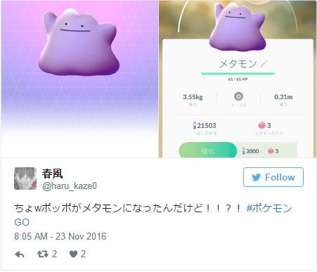 《Pokemon GO》官方終於正式開放百變怪!把握「這兩個原則」你才能輕鬆抓到!