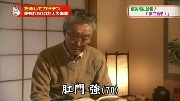 這位「肛.門」阿伯讓網友發現全世界最狂姓氏都在日本!姓「龜.頭」、「中.出」還不是最厲害的...(10張)