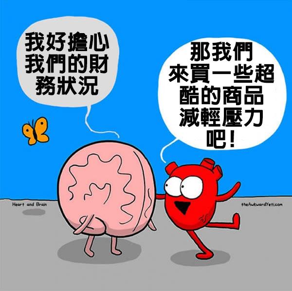 20張「理智『大腦』永遠鬥不過情緒化『心』」永遠無解爆笑戰爭。#5就是月光族透支的原因啊~