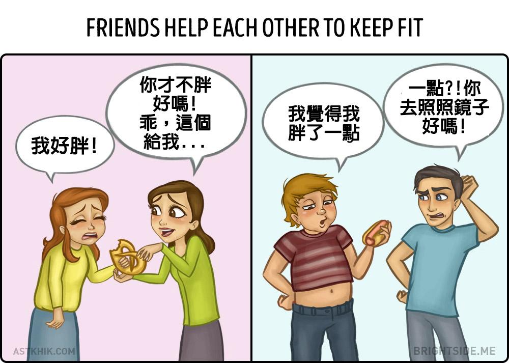 9張「好閨密vs好兄弟」爆笑對比證明男女真的差超大!男生真的隨性過頭!