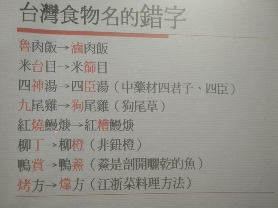 原來我們都把台灣美味小吃「名字寫錯了」 網友傻眼「四臣湯?用台語念念看就知道了」!