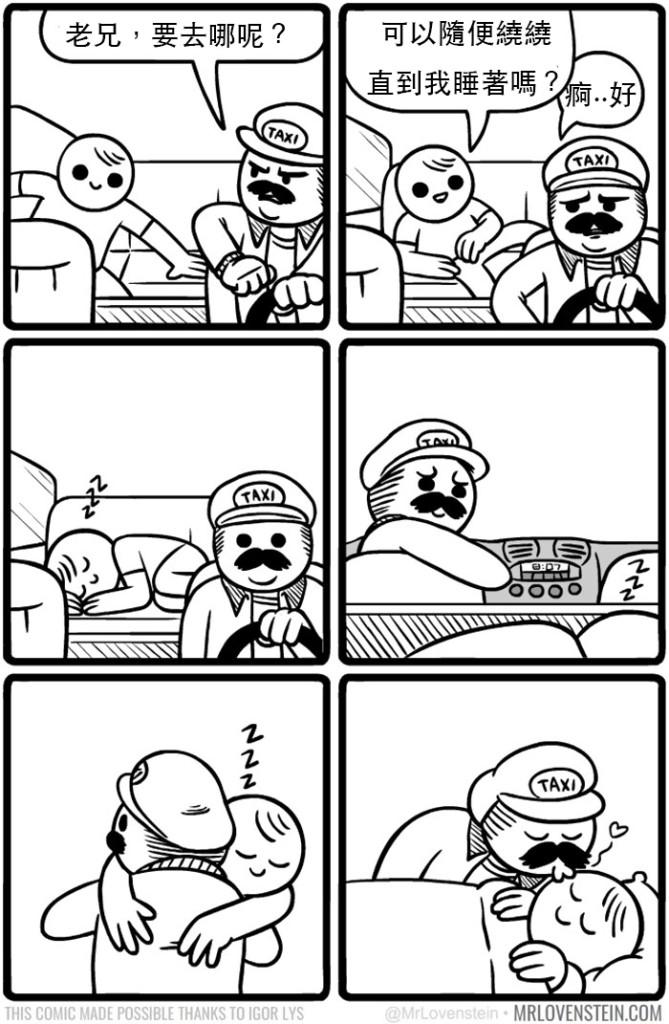 18個永遠讓人猜不到結局的「極度黑色幽默漫畫」,#17這樣追女生一定會被打!