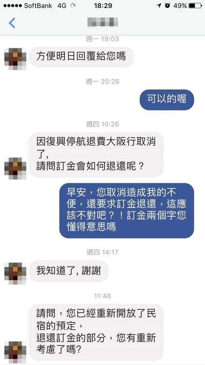 興航停航台灣旅客被迫取消行程「求退還訂金」奧客VS奧老闆,網友:「奧客也是奧老闆製造出來的!」
