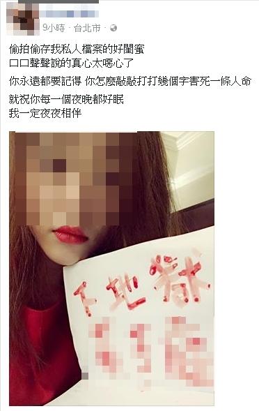 林俊傑鐵粉穿紅衣上吊全因閨蜜盜「與JJ私密照」威脅公開,還說「Jj0327」很好猜...